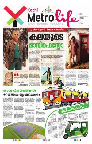 Metrovaartha Life - Kochi