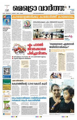 Metrovaartha - Thrissur