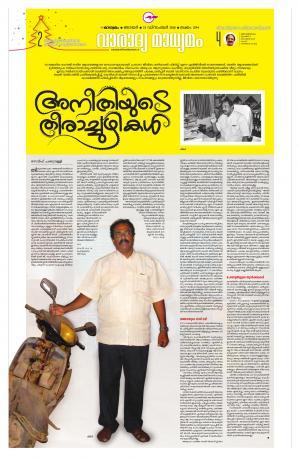 Varadhya Madhyamam