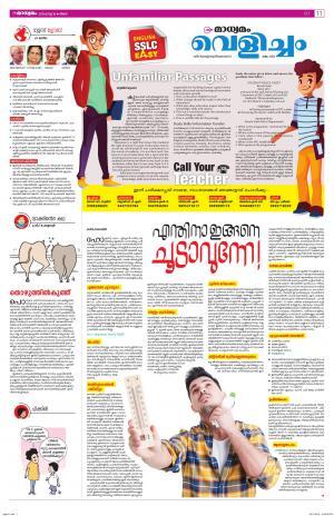 Madhyamam Velicham