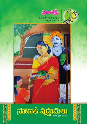 Sneha (Sunday book)