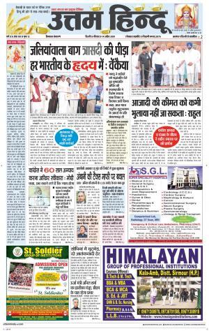 Himachal edition