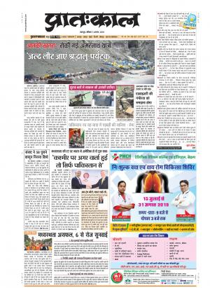 hindi news  news in hindi  udaipur news  rajasthan news  latest  udaipur edition