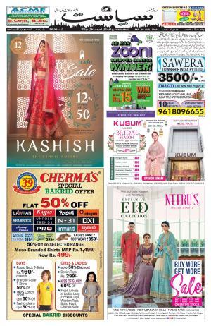 Siasat Urdu Daily