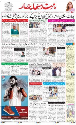 he Daily Hindsamachar Jalandhar