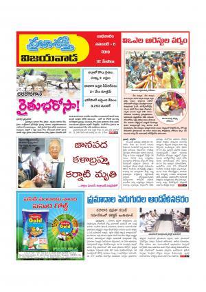 Vijayawada City