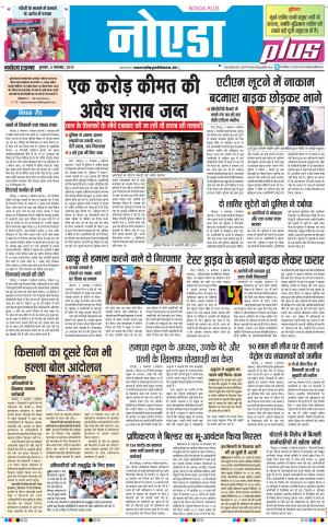 he Navodaya Times Noida