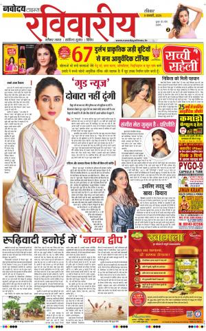 The Navodaya Times Magazine