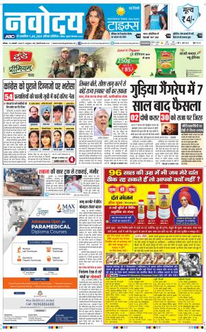 The Navodaya Times