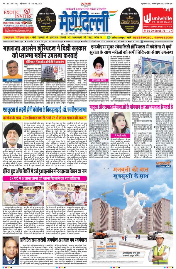Meri Dilli Weekly 22 to 28 March 2020