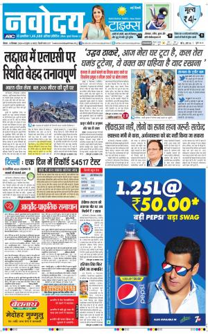 The Navodaya Times Main