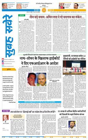 SUBAH SAVERE BHOPAL