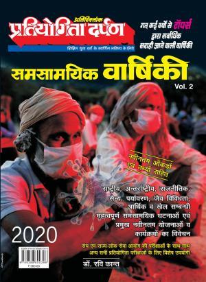 Pratiyogita Darpan Varshiki 2020 Volume 2