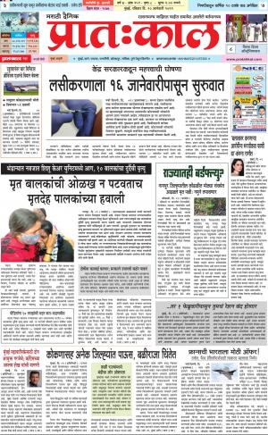 Marathi Edition