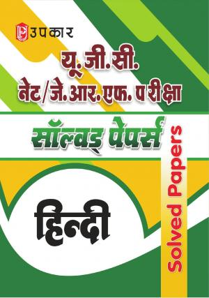 U.G.C. NET/J.R.F. Pariksha Solved Papers Hindi