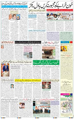 The Daily Hindsamachar Jalandhar