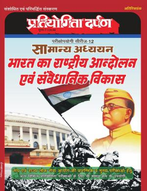 Series-12  Indian National Movement & Constitutional Development