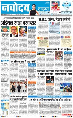 The Navodaya Times Main
