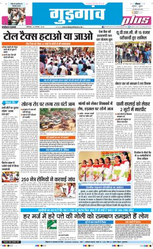 The Navodaya Times Gurgaon