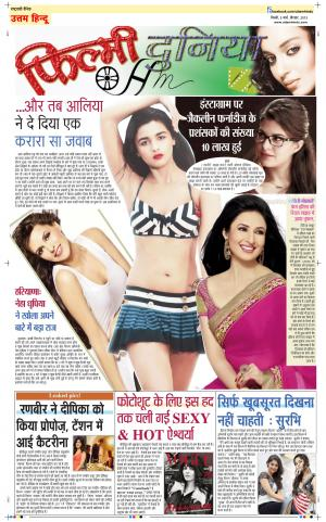 Daily Uttam Hindu (Daily Magazine)