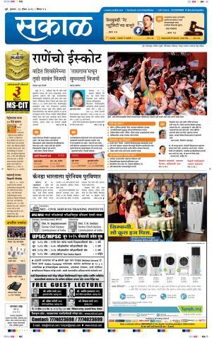 Sakal advertisement booking online for news paper chotya jahirati.