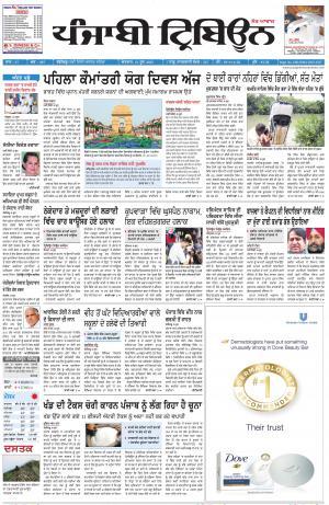 Punjabi Tribune  DigitalEdition