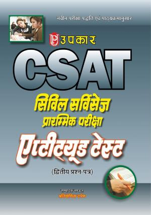 C-SAT Civil Services Prarambhik Pariksha Aptitude Test (Paper-II)
