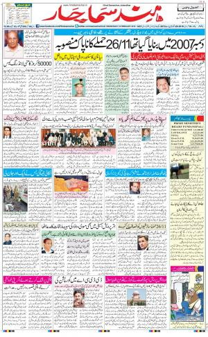 The Daily Hindsamachar Main