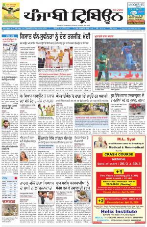 Read punjabi tribune newspaper epaper