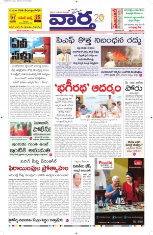 vartha e paper Vaartha epaper andhraprabha andhraprabha  flash andhraprabha  e this  page provides links to all , epapers, emagazines, all online , state, district and.