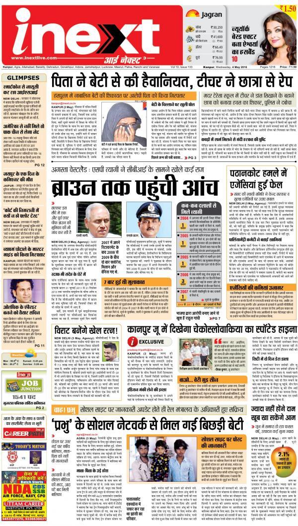 Kanpur Hindi ePaper, Kanpur Hindi Newspaper - InextLive