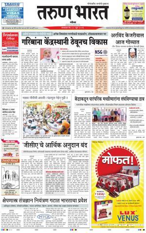 daily thanthi epaper yesterday pdf download