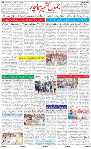 The Daily Hindsamachar Jammu