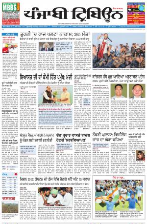 Punjabi Jagran ePaper  Read Punjabi Jagran Punjabi Online