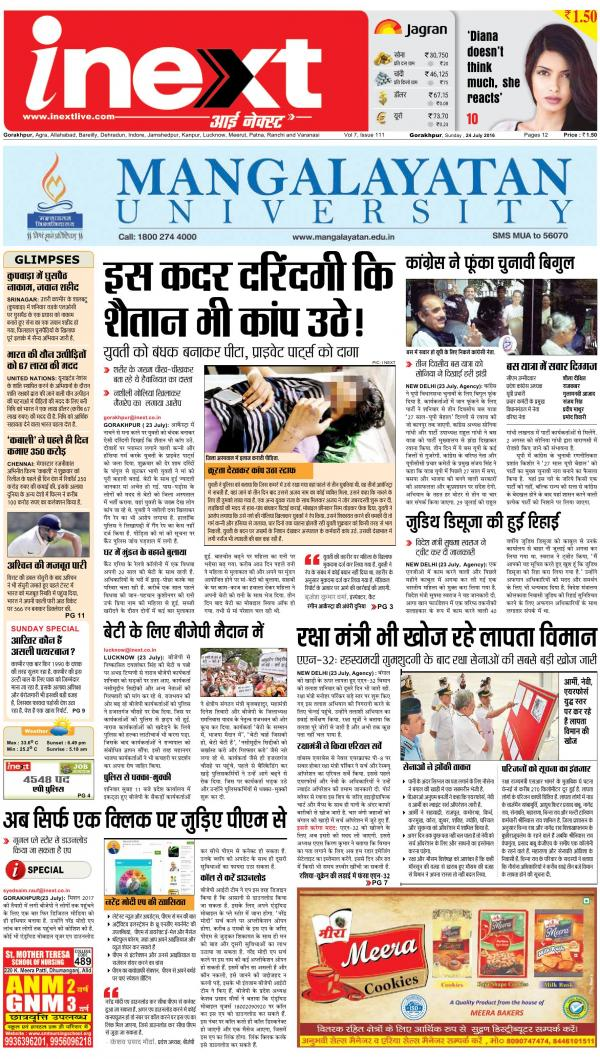 Gorakhpur Hindi ePaper, Gorakhpur Hindi Newspaper - InextLive