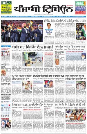 punjabi tribune epaper pdf download