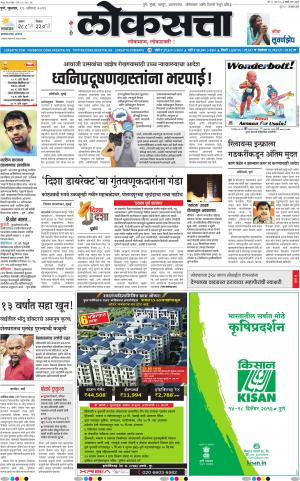 loksatta epaper today pdf download