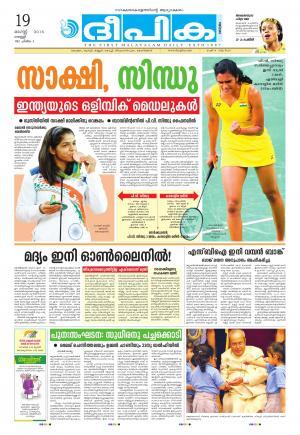 malayalam news paper pdf download
