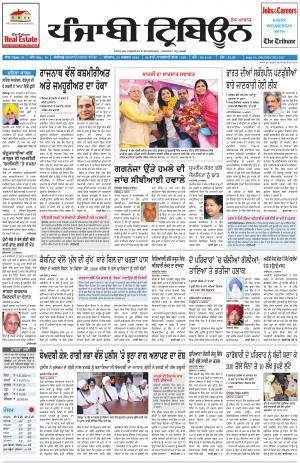 Punjabi Tribune Online  ਪਜਬ ਟਰਬਊਨ Daily Punjabi