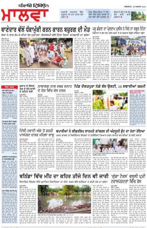 The Tribune Chandigarh India  Latest news India