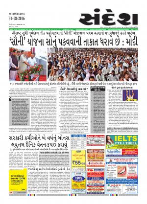 Sandesh Baroda, Wed, 31 Aug 16