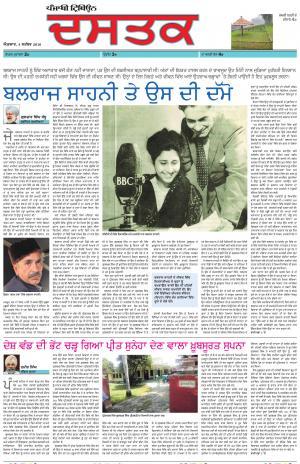 Punjabi Tribune ePaper  ePaper Catalog List of Online