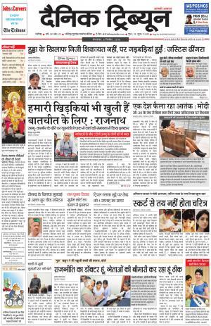 Desh Sewak ePaper  Read Desh Sewak Punjabi Online