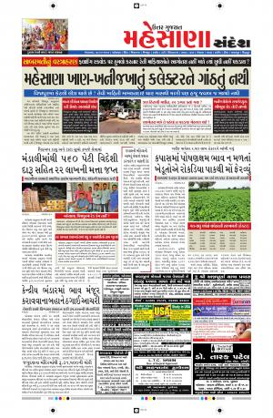 Sandesh Mehsana, Tue, 6 Sep 16
