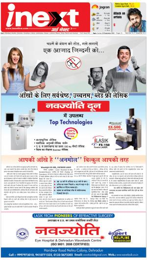 Agra Hindi ePaper, Agra Hindi Newspaper – InextLive