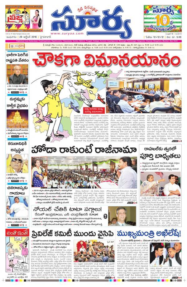 Andhra Pradesh - Surya Telugu Daily